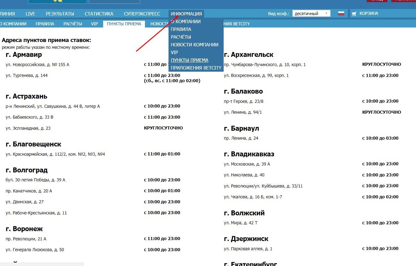 Адреса ППС на сайте Бетсити
