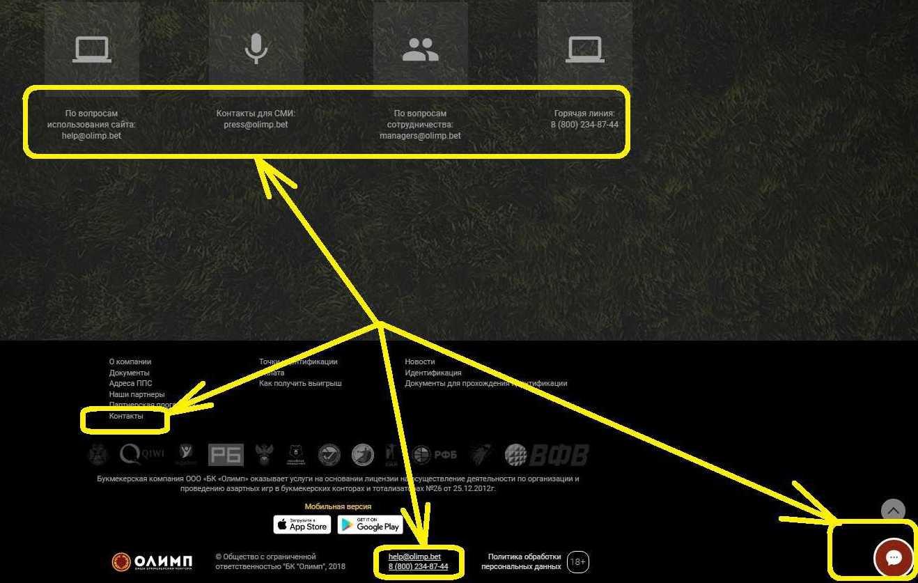 Все виды связи с техподдержкой конторы Olimp