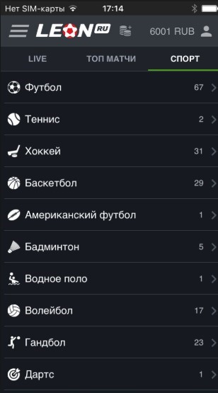 Приложение для ставок Леон на айфон