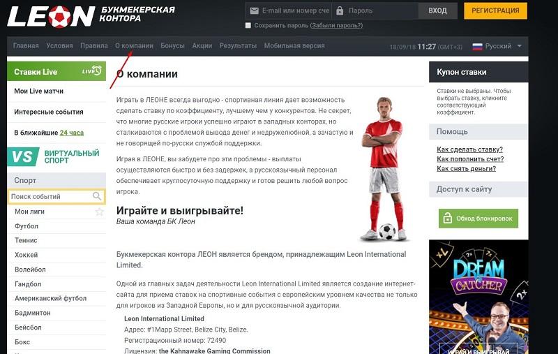 Официальный сайт leonbets