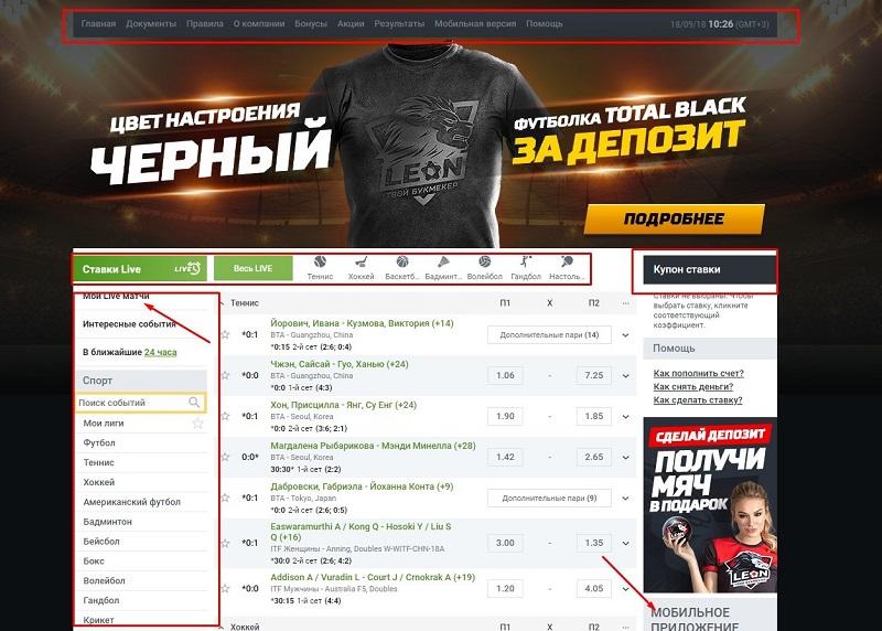 официальный сайт www leon ru